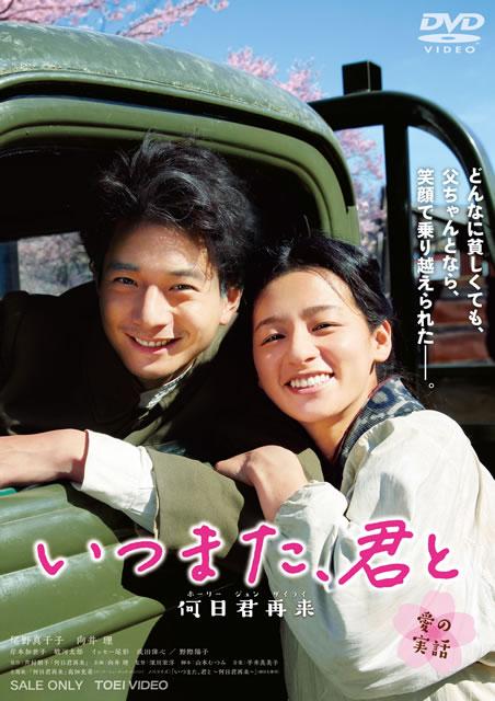 いつまた、君と〜何日君再来〜 [DVD]