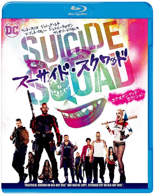 スーサイド・スクワッド エクステンデッド・エディション ブルーレイセット〈期間限定出荷・2枚組〉 [Blu-ray]