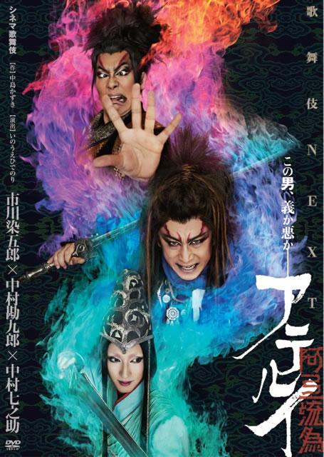 シネマ歌舞伎 歌舞伎NEXT 阿弖流為 アテルイ〈2枚組〉 [DVD]