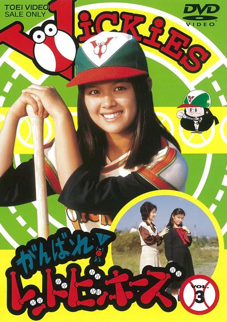 がんばれ!レッドビッキーズ VOL.3〈2枚組〉 [DVD]