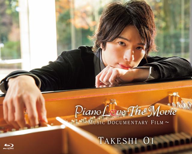大井健/Piano Love the Movie〜Music Documentary Film〜 [Blu-ray]