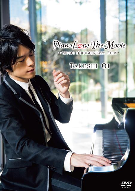 大井健/Piano Love the Movie〜Music Documentary Film〜 [DVD]