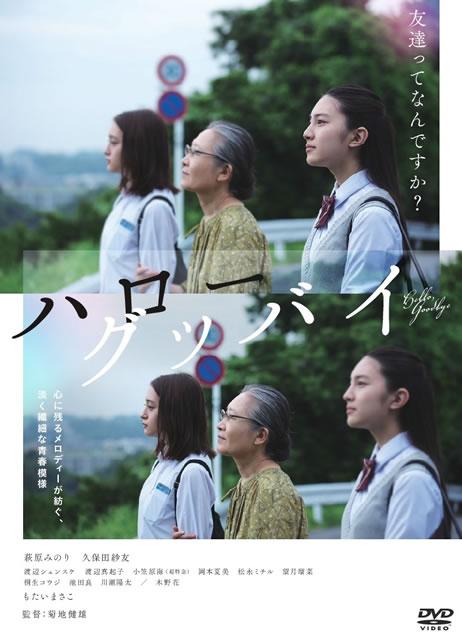 ハローグッバイ [DVD]
