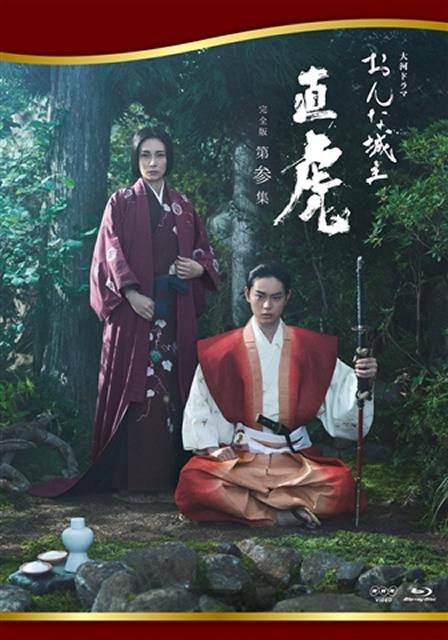 おんな城主 直虎 完全版 第参集〈5枚組〉 [Blu-ray]