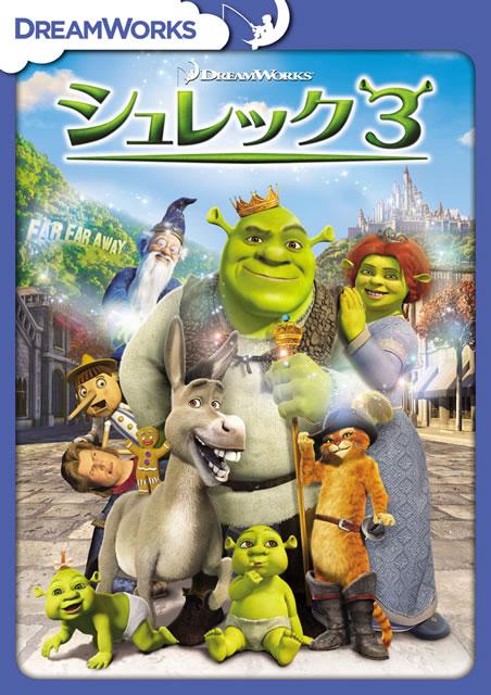 シュレック 3 スペシャル・エディション [DVD]