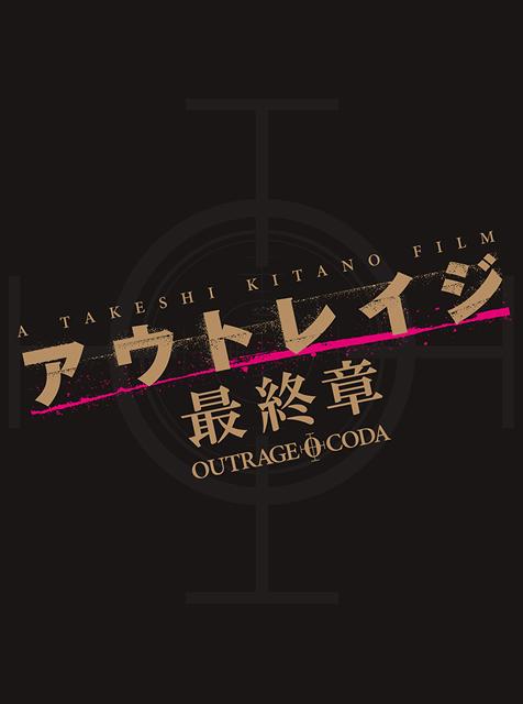 アウトレイジ 最終章 スペシャルエディション〈特装限定版・2枚組〉 [Blu-ray]