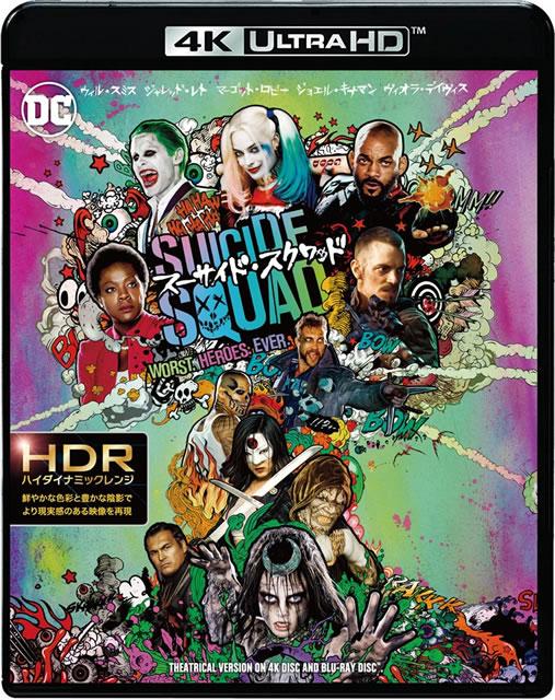 スーサイド・スクワッド 4K ULTRA HD&2D ブルーレイセット〈2枚組〉 [Ultra HD Blu-ray]