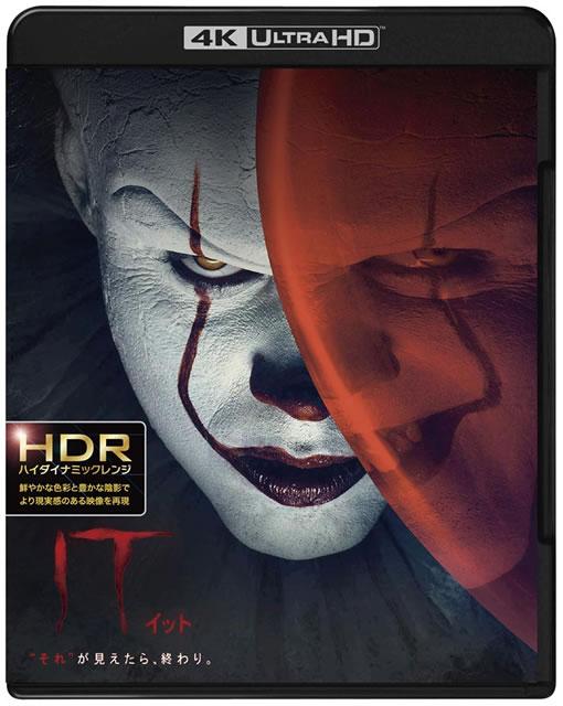 "IT/イット""それ""が見えたら、終わり。 4K ULTRA HD&2D ブルーレイセット〈2枚組〉 [Ultra HD Blu-ray]"