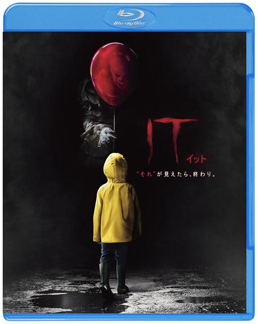 """IT/イット""""それ""""が見えたら、終わり。 ブルーレイ&DVDセット〈2枚組〉 [Blu-ray]"""