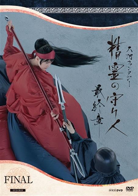 精霊の守り人 最終章 DVD-BOX〈5枚組〉 [DVD]