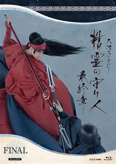 精霊の守り人 最終章 Blu-ray BOX〈5枚組〉 [Blu-ray]