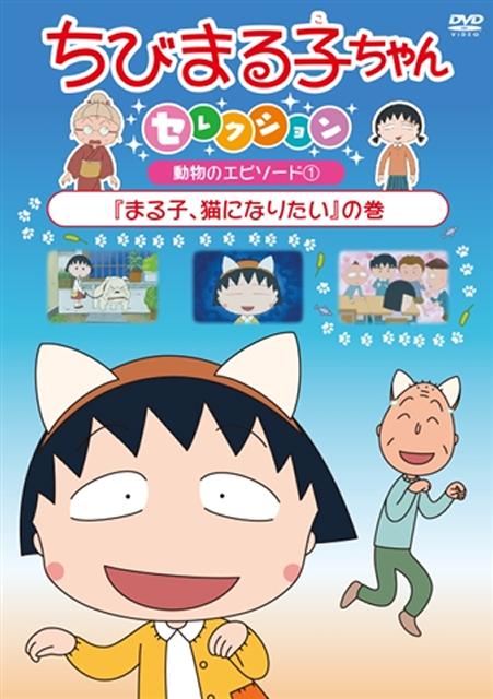 ちびまる子ちゃんセレクション 「まる子、猫になりたい」の巻 [DVD]
