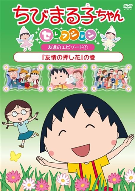 ちびまる子ちゃんセレクション 「友情の押し花」の巻 [DVD]