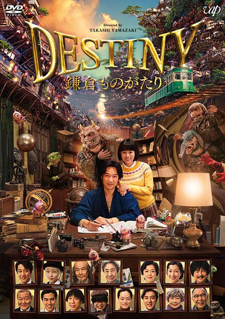 DESTINY 鎌倉ものがたり 豪華版〈2枚組〉 [DVD]