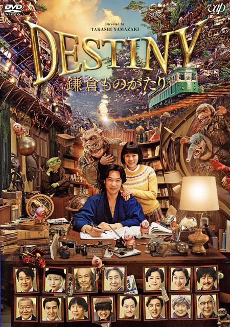 DESTINY 鎌倉ものがたり [DVD]