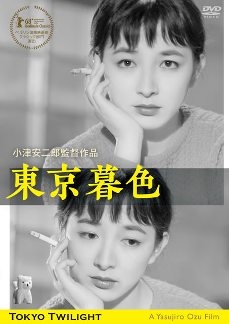東京暮色 デジタル修復版 [DVD]