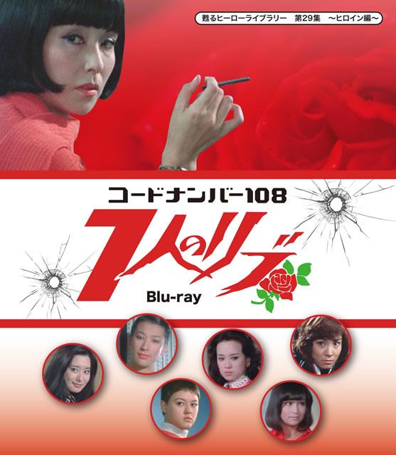 甦るヒーローライブラリー 第29集 ヒロイン編 コードナンバー108 7人のリブ〈2枚組〉 [Blu-ray]