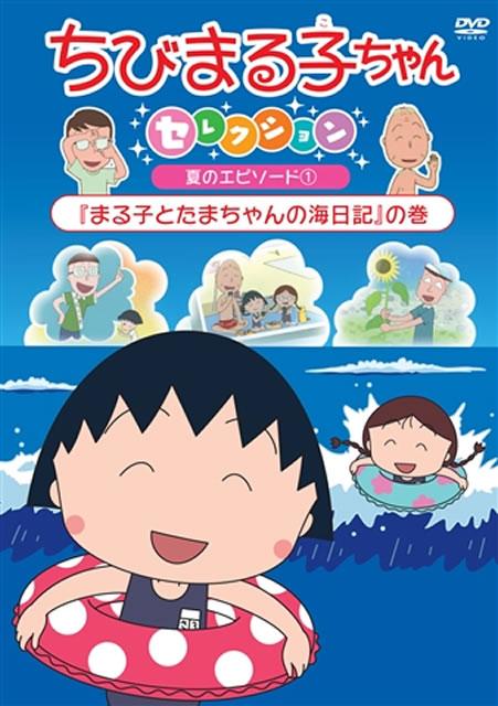 ちびまる子ちゃんセレクション 「まる子とたまちゃんの海日記」の巻 [DVD]