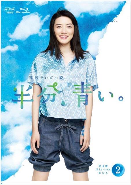 連続テレビ小説 半分、青い。完全版 ブルーレイBOX2〈5枚組〉 [Blu-ray]