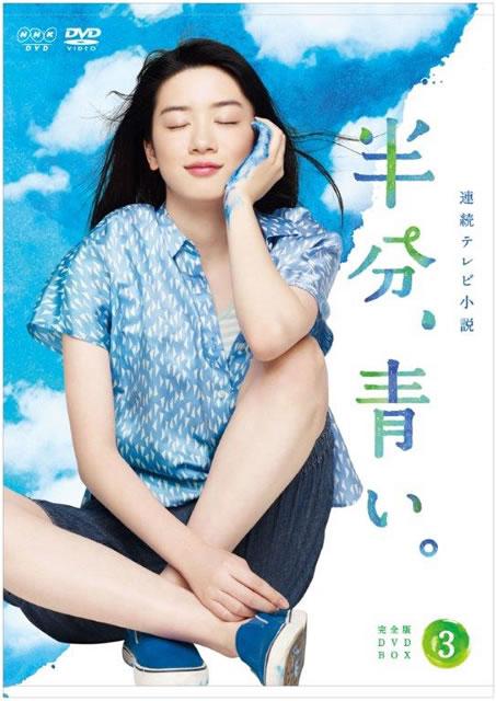 連続テレビ小説 半分、青い。完全版 DVD BOX3〈5枚組〉 [DVD]