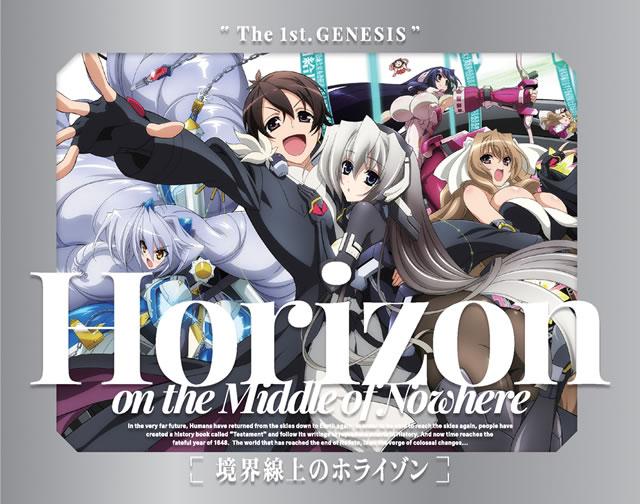 境界線上のホライゾン Blu-ray BOX〈特装限定版・9枚組〉 [Blu-ray]