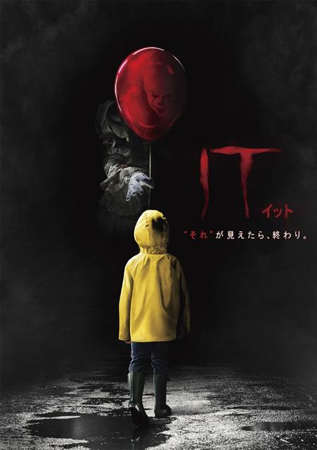 """IT/イット""""それ""""が見えたら、終わり。 [DVD]"""