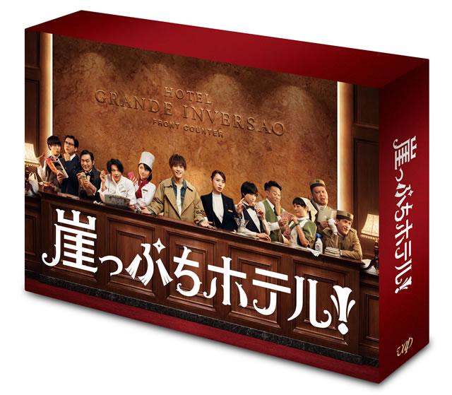 崖っぷちホテル! DVD-BOX〈6枚組〉 [DVD]