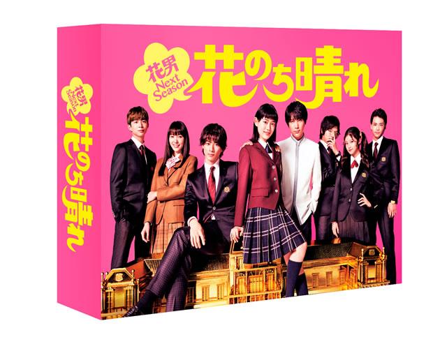 花のち晴れ〜花男Next Season〜 Blu-ray BOX〈4枚組〉 [Blu-ray]