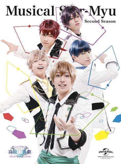 ミュージカル スタミュ-2ndシーズン-〈2枚組〉 [DVD]