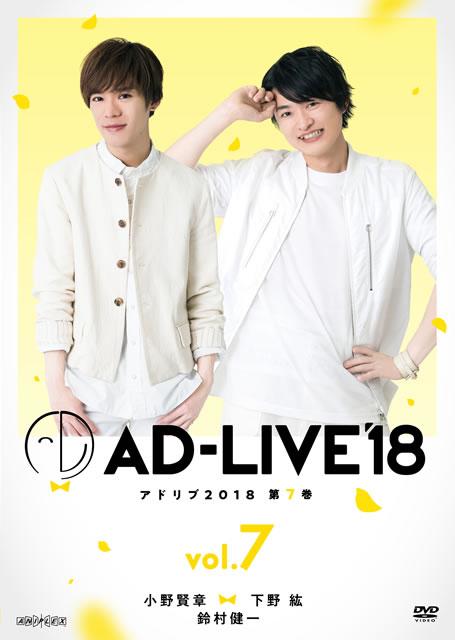 AD-LIVE 2018 第7巻(小野賢章×下野紘×鈴村健一)〈2枚組〉 [DVD]