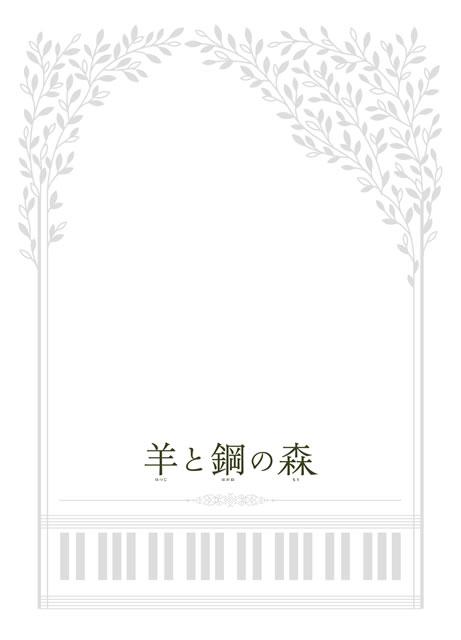 羊と鋼の森 豪華版〈2枚組〉 [Blu-ray]
