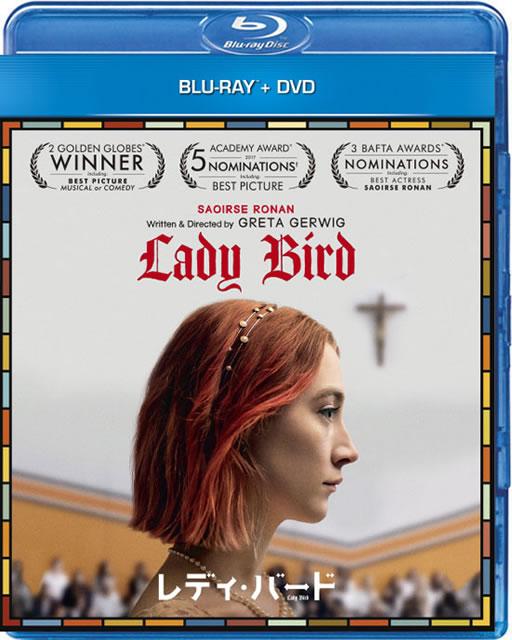 レディ・バード ブルーレイ+DVDセット〈2枚組〉 [Blu-ray]