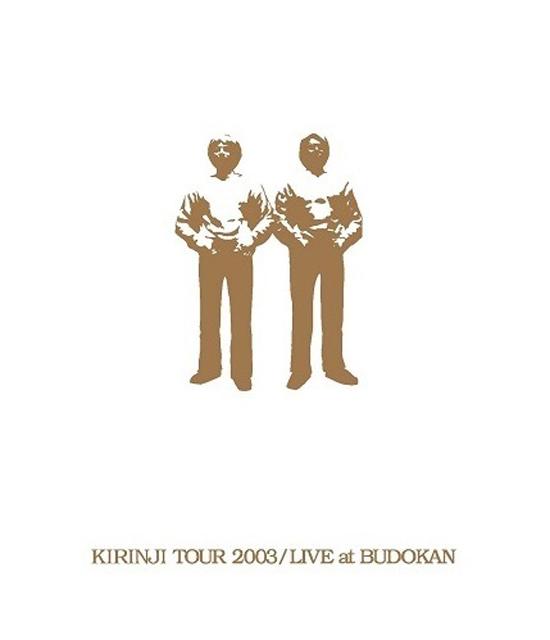 キリンジ/KIRINJI TOUR 2003/LIVE at BUDOKAN〜KIRINJI 20th Anniv.Special Package〜 [Blu-ray]