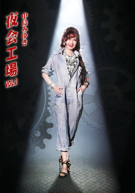 中島みゆき/夜会工場 VOL.2 [Blu-ray]