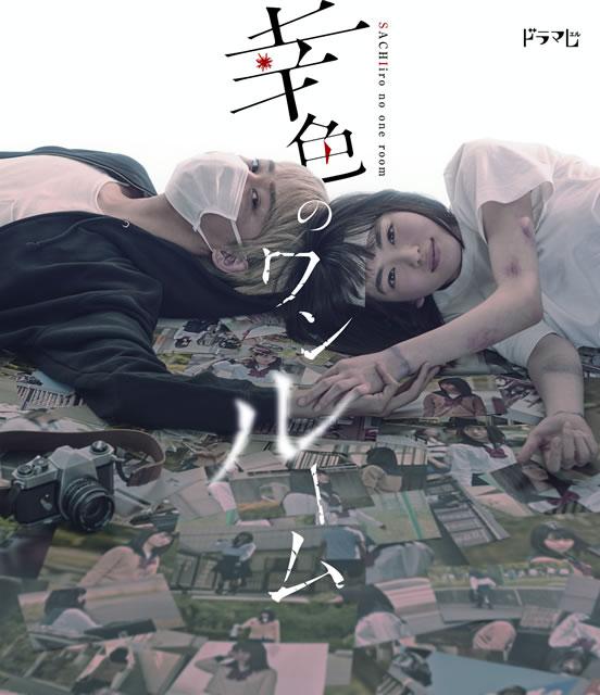 幸色のワンルーム〈2枚組〉 [Blu-ray]