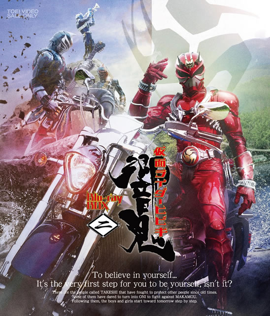 仮面ライダー響鬼(ヒビキ) Blu-ray BOX 2〈3枚組〉 [Blu-ray]