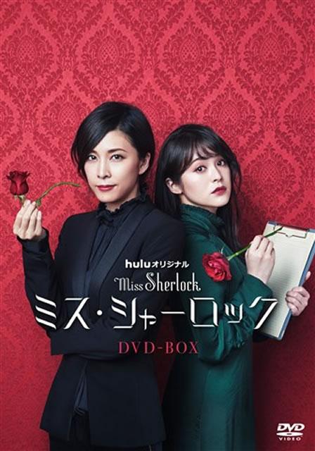ミス・シャーロック Miss Sherlock〈4枚組〉 [DVD]