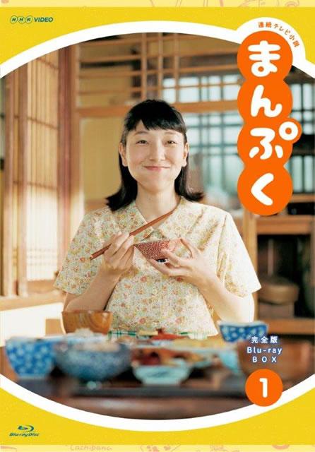 連続テレビ小説 まんぷく 完全版 ブルーレイBOX1〈3枚組〉 [Blu-ray]