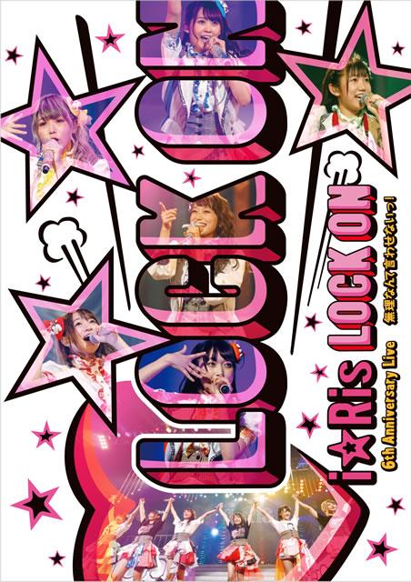 i☆Ris/i☆Ris 6th Anniversary Live〜Lock on 無理なんて言わせないっ!〜〈2枚組〉 [DVD]