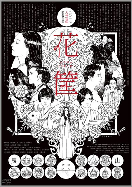 花筐 HANAGATAMI [Blu-ray]