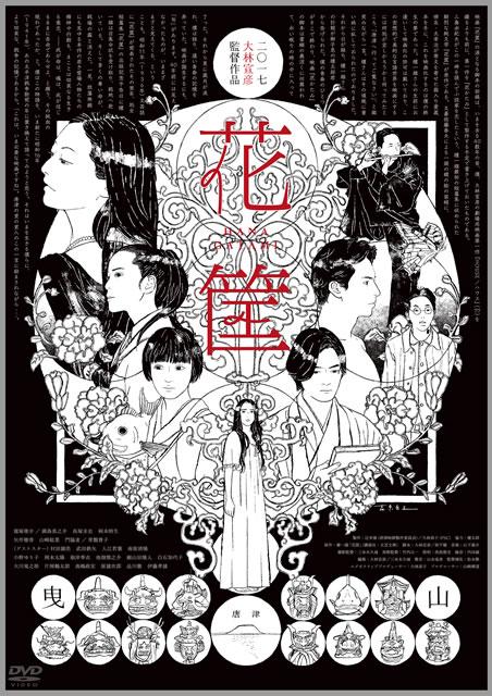 花筐 HANAGATAMI [DVD]