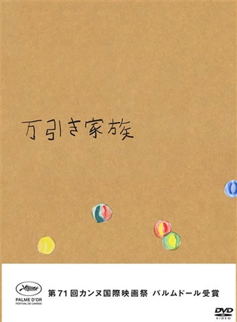 万引き家族 豪華版〈2枚組〉 [DVD]