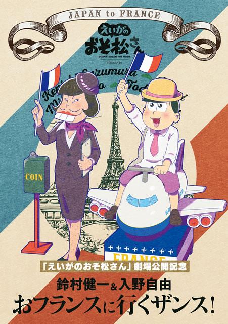 「えいがのおそ松さん」劇場公開記念 鈴村健一&入野自由のおフランスに行くザンス! [DVD]