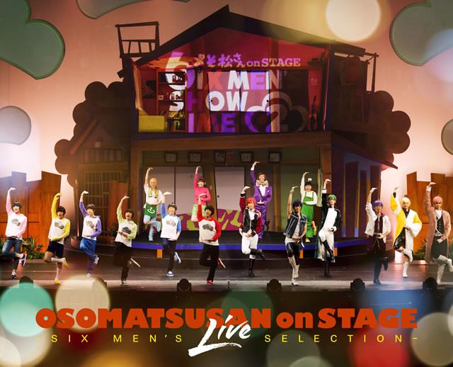 おそ松さん on STAGE〜SIX MEN'S LIVE SELECTION〜 特装版〈2枚組〉 [DVD]