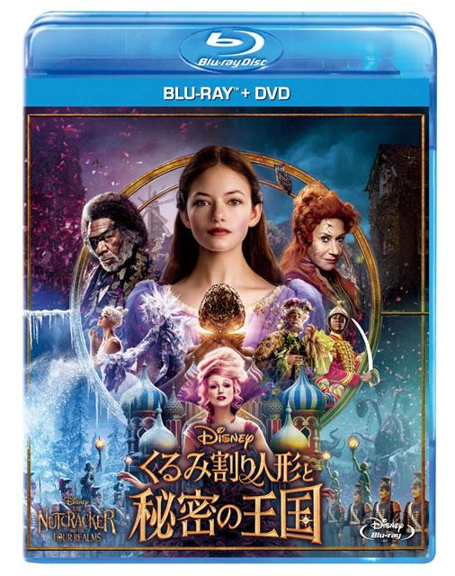 くるみ割り人形と秘密の王国 ブルーレイ+DVDセット〈2枚組〉 [Blu-ray]