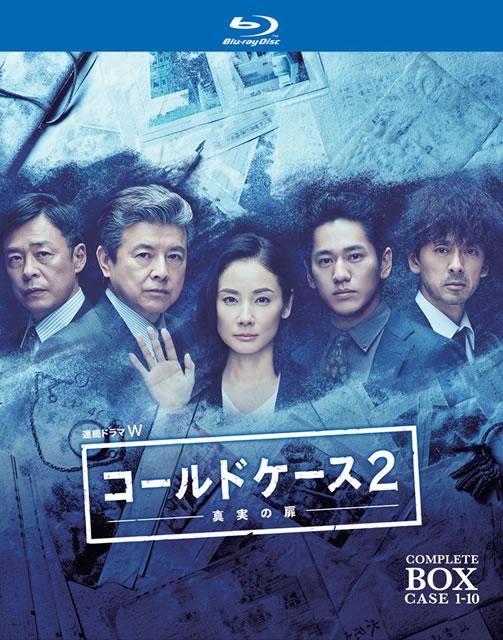 連続ドラマW コールドケース2-真実の扉- コンプリート・ボックス〈2枚組〉 [Blu-ray]