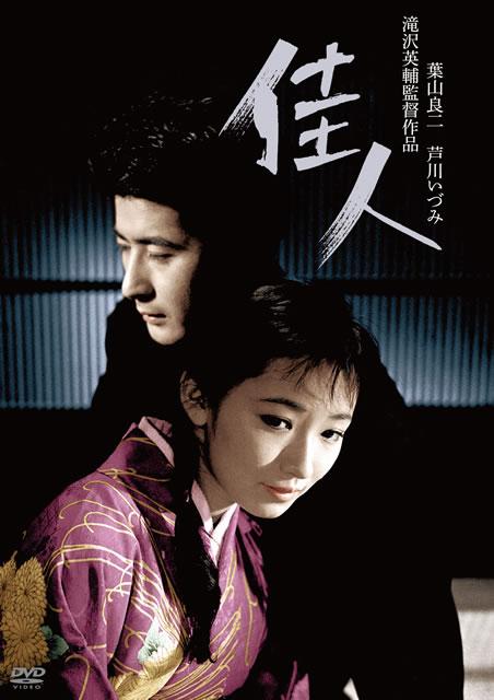 佳人 [DVD]