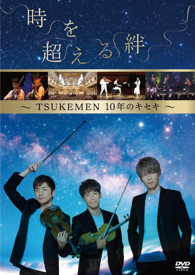 TSUKEMEN/時を越える絆〜TSUKEMEN10年のキセキ〜 [DVD]