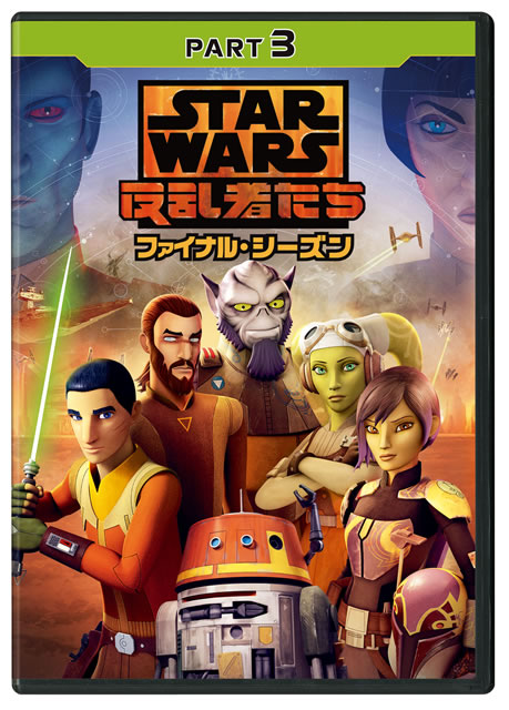 スター・ウォーズ 反乱者たち ファイナル・シーズン PART3 [DVD]