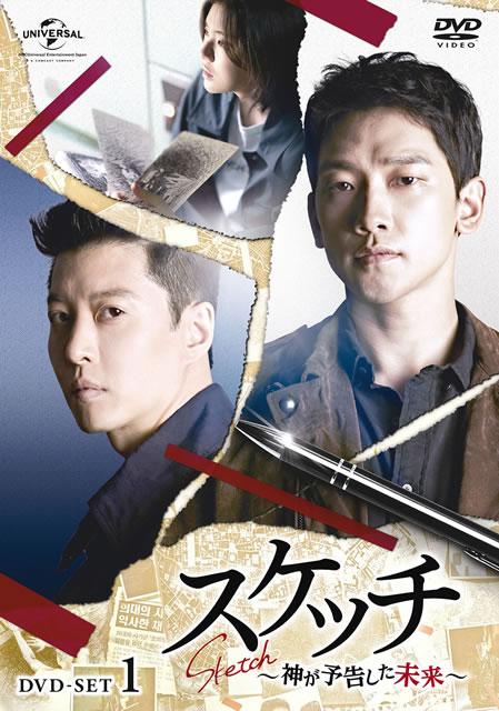 スケッチ〜神が予告した未来〜 DVD-SET1〈4枚組〉 [DVD]